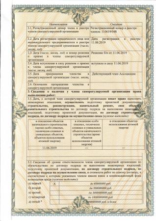 СРО СМУ-8 стр.2