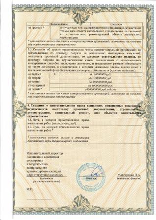 СРО СМУ-8 стр.3